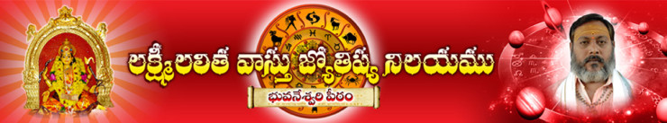 telugu-astrology